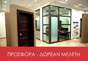 ΠΡΟΣΦΟΡΑ - ΔΩΡΕΑΝ ΜΕΛΕΤΗ