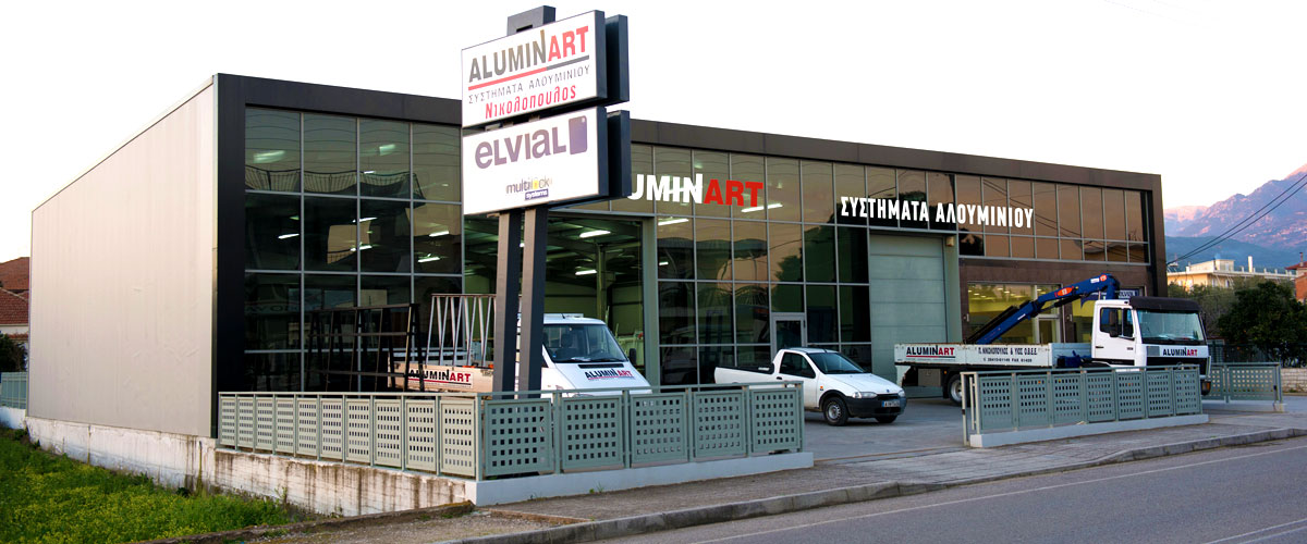 H Aluminart - εξωτερική όψη